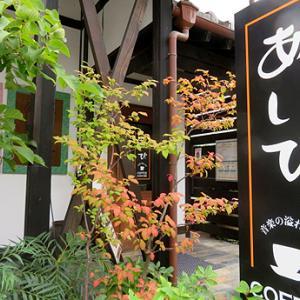 ★☆久々 cafe・あしびへ・・・♪☆★