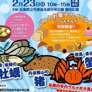 2月23日(日)はパンとお菓子のフェスティバルinなみきみち出店です