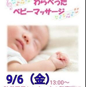 9月の講座☆わらべうたベビーマッサージの会、弦巻・世田谷♪ 親子で楽しく!