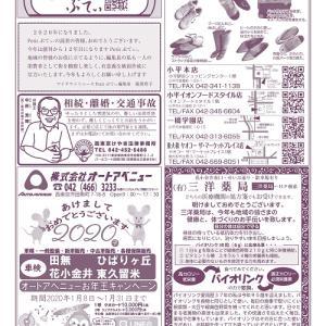Petit ぷてぃ No108 新春号