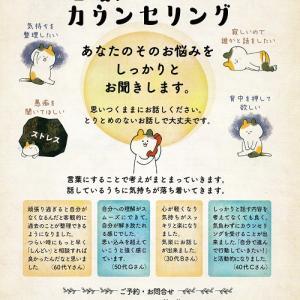 カウンセリングルーム花猫3月号ご契約。