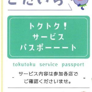 トクトク!サービス パスポーーート。