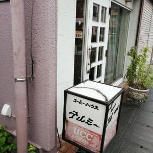 宿川原(登戸)「テル・ミー」絶滅寸前の地域密着型純喫茶