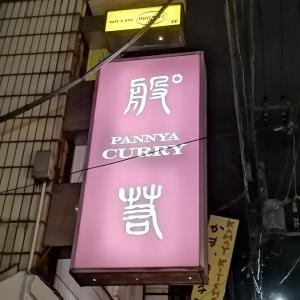 下北沢「般゜若 PANNYA CAFE CURRY」黒いカツカレー