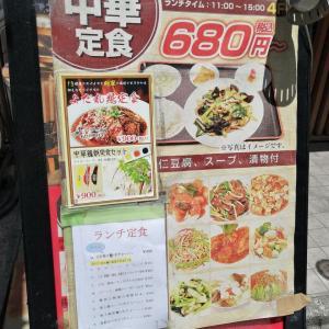 新宿西口「味の初 七丁目店」清潔な店内で大衆中華!!
