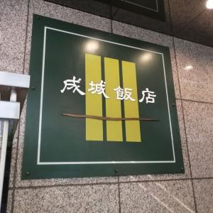 成城学園前「成城飯店」高級感ある餃子専門店