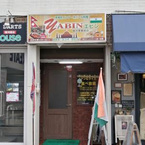 宿河原「yabin 宿河原駅前店」宿河原唯一のインド・ネパールカレー店