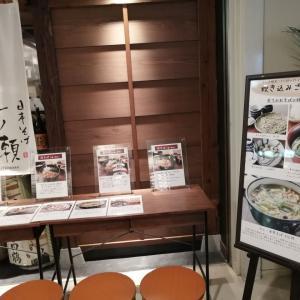 西新宿「日本そば 一ノ瀬」接客いまいち。味はなかなか。