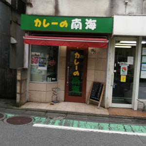 祖師ヶ谷大蔵「カレーの南海」キッチン南海のカレー専門店