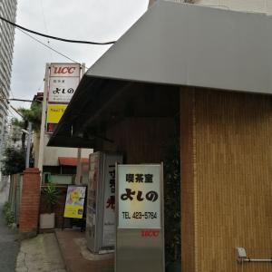 船橋「喫茶室 よしの」豪勢モーニングで快活な朝を!!