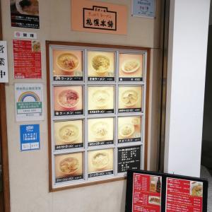 西新宿「札幌本舗」シンプルかつ美味しい味噌ラーメン