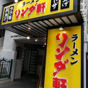 西武新宿「ラーメン リンダ軒」懐かしの背脂醤油でノスタルジー気分に!!