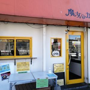 仙川「魔女のカレー」ライスもラーメンもカレー尽くし!!