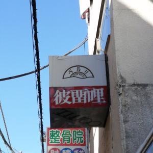仙川「彼留哩(ペルリ)」孤高の喫茶店でアイスコーヒー