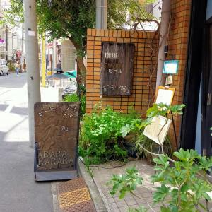 早稲田「アララカララ」アンティークな喫茶店でカレー
