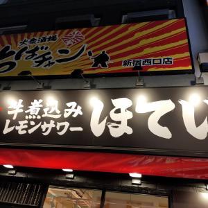 新宿西口「ほていちゃん 新宿西口店」美味くて安い居酒屋チェーンの