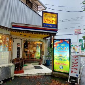 水戸市「ルアンタイ」本格的だが食べやすいタイ料理!!