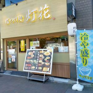 四谷三丁目「塩つけ麺 灯花」スープ割までしっかり美味しい!!