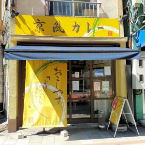 神田「京風カレー おこしやす」甘くて食べやすいカレー