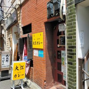 高円寺「大江カレー」究極に美味しいカレーライス