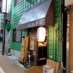 渋谷「麺屋 大和田」独特のトロみのあるスープが美味しい家系!!