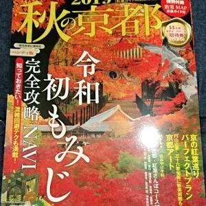「秋の京都」2019朝日出版掲載