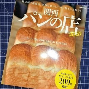 関西パンの店 雑誌掲載