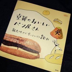 「京都のおいしいパン屋さん」掲載