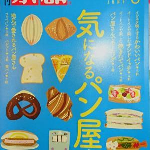 月刊 京都 掲載!