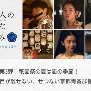 「京都人密かな愉しみBlue」放送されました