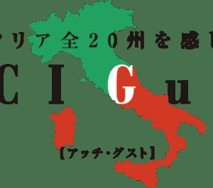 (社)日本イタリア料理協会主催「イタリア料理専門展ACCI Gusto2019が開催されます(2019.10.9,10)@都立産業貿易センター