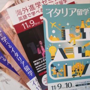 イタリア留学フェア2019が開催されます(2019.11.9,10)@イタリア文化会館