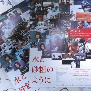 イタリア映画「水と砂糖のように(acqua e zucchero)」が公開されます(2019.11.30~12.7)@東京都写真美術館ホール