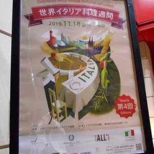 第4回世界イタリア料理週間が開催されます(2019.11.18~24)@イタリア文化会館