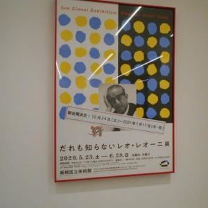 「だれも知らないレオ・レオーニ展」開催のお知らせ(2020.10.24~2021.1.11)@板橋区立美術館
