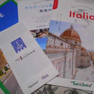 2020春のイタリア留学&旅行セミナー「小さな町の楽しみ方 ~アルベルゴ・ディフーゾとマッセリア~」に行ってきました(2020年3月)@(公財)日伊協会