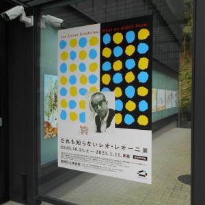 「だれも知らないレオ・レオーニ展」に行ってきました(2020.10/27)@板橋区立美術館(2020.10.24~2021.1.11)