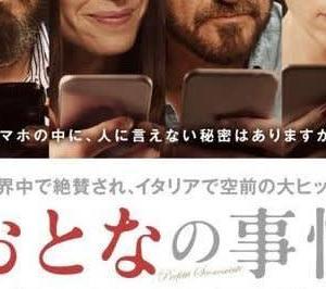 イタリア映画「おとなの事情(perfetti sconosciuti)」をネットで見ました+日本でもリメイク版上映中