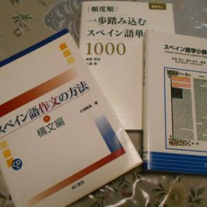 西検4級の受験票が届き 3級に向けてスペイン語のことわざや語彙の本を探しました(2021.6.9)