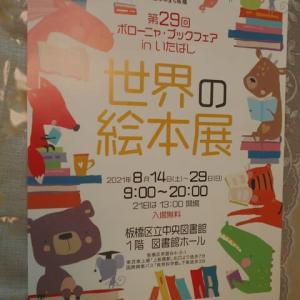 第29回ボローニャ・ブックフェアinいたばし 世界の絵本展開催のお知らせ(20211.8.14~29)@板橋区立中央図書館