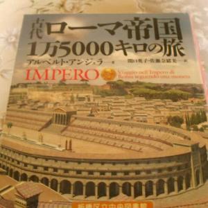 「古代ローマ帝国 1万5000キロの旅」(アルベルト・アンジェラ著・関口洋子訳/河出書房新社)を読みました