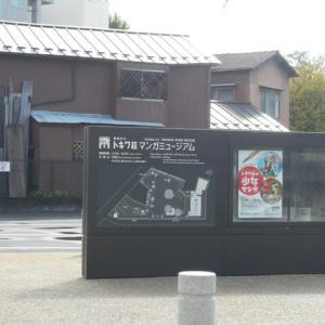 トキワ荘マンガミュージアム特別企画展「トキワ荘の少女マンガ」に行ってきました