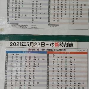紀ノ川駅時刻表(ダイヤ改正後)