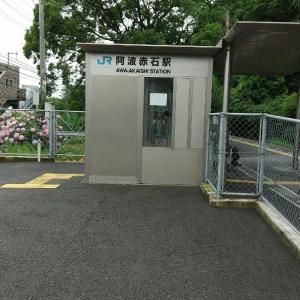 阿波赤石駅・佐古駅