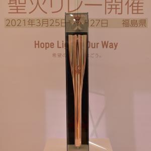 2021年 東京オリンピック聖火リレー