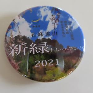 2021霊山新緑トレッキング