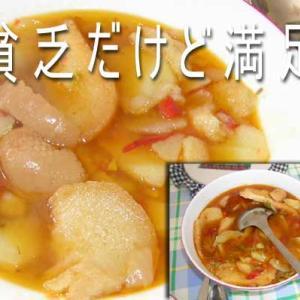 南スペイン人嫁が食欲無い時食べる定番もの。日本のお粥と梅干に相当するかな?