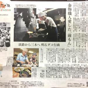 新五国風土記(神戸新聞)