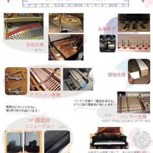 ピアノの修理もオススメ!