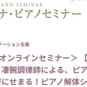 ピティナ ・ピアノセミナー情報